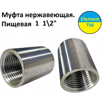 Couplings 1 1/2 inch stainless, female thread