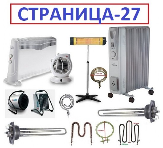 HEATERS FOR HOUSE, WIND, UFO, SPARE PARTS FOR THEM