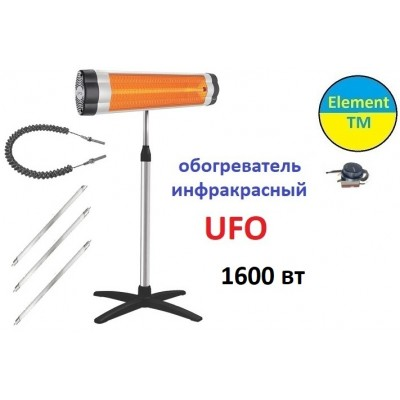 UFO heater 1600 w with stand included