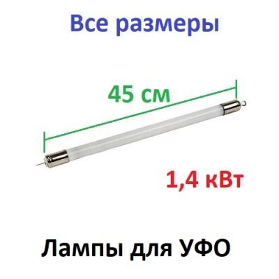 UV lamp 45 cm long at 1,4 kW