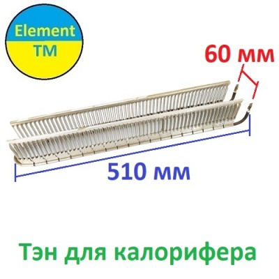 heating elements for air heater