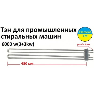 Heating element for industrial washing machine Girbau 6000 W (3 + 3 kW) 230 V