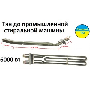 Heating element for washing machine Girbau 6000 W 220 V