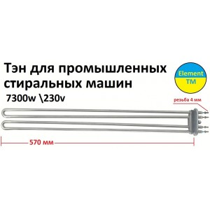 Heating element for industrial washing machine Girbau 7300 w 230 v