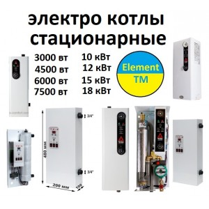 ELECTRIC BOILERS FOR HEATING STATIONARY