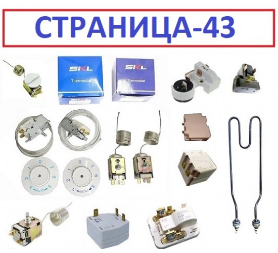 SPARE PARTS FOR REFRIGERATION EQUIPMENT