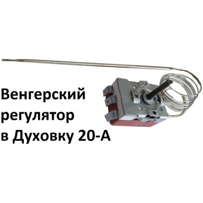 Oven thermostat 320 degrees 20A Hungary