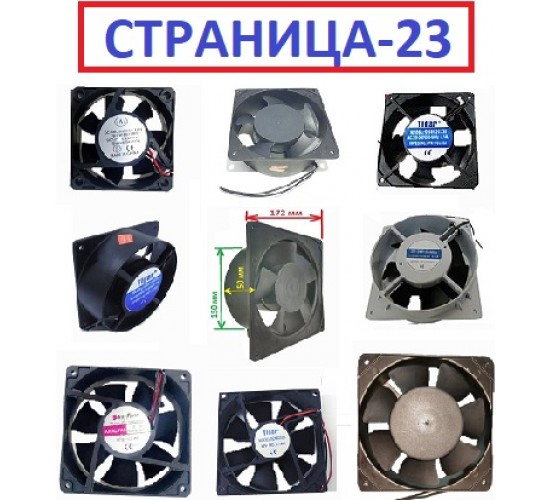 Fans (coolers) for domestic and industrial use