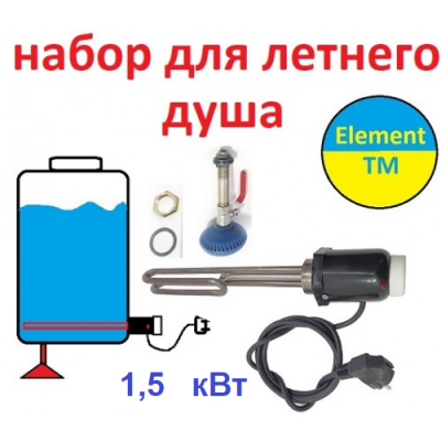 Heating element for shower power 1.5 kW